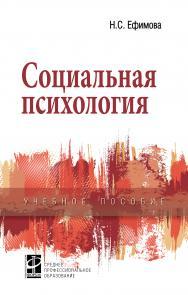 Социальная психология ISBN 978-5-8199-0723-8