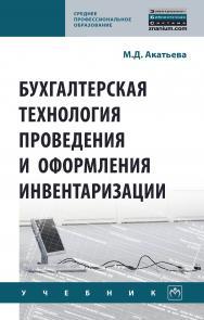 Бухгалтерская технология проведения и оформления инвентаризации ISBN 978-5-16-015454-1