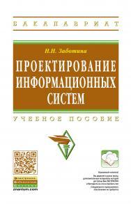 Проектирование информационных систем ISBN 978-5-16-004509-2