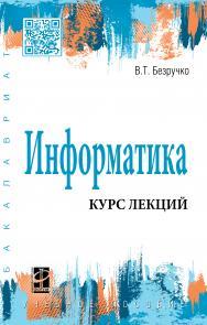 Информатика (курс лекций) ISBN 978-5-8199-0763-4