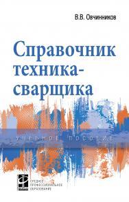 Справочник техника-сварщика ISBN 978-5-8199-0895-2