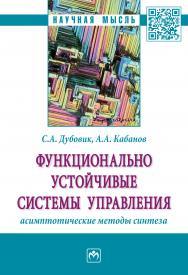 Функционально устойчивые системы управления: асимптотические методы синтеза ISBN 978-5-16-014078-0