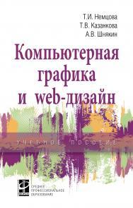 Компьютерная графика и web-дизайн ISBN 978-5-8199-0790-0