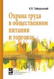 Охрана труда в общественном питании и торговле ISBN 978-5-8199-0706-1