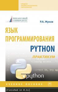 Язык программирования Python: практикум ISBN 978-5-16-015638-5