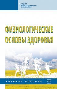 Физиологические основы здоровья ISBN 978-5-16-015639-2