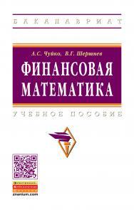 Финансовая математика ISBN 978-5-16-015641-5
