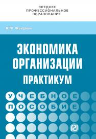 Экономика организации. Практикум ISBN 978-5-369-01830-9
