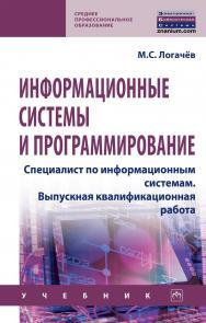 Информационные системы и программирование. Специалист по информационным системам. Выпускная квалификационная работа ISBN 978-5-16-015919-5