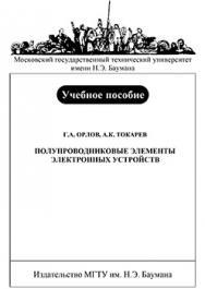 Полупроводниковые элементы электронных устройств: учебное пособие по курсам «Электронные устройства роботов», «Электронные устройства в мехатронике» ISBN 110-2008-maket+obl