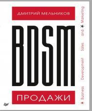 BDSM*-продажи. *Business Development Sales & Marketing. — (Серия «Искусство продаж»). ISBN 978-5-4461-1855-7