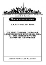Изучение способов управления электроприводом переменного тока на базе программируемых логических контроллеров : метод. указания по курсу «Электроприводы роботов» ISBN 121-2009