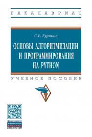 Основы алгоритмизации и программирования на Python ISBN 978-5-16-017142-5