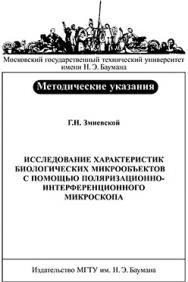 Исследование характеристик биологических микрообъектов с помощью поляризационно-интерференционного микроскопа: Метод. указания к выполнению лабораторной работы по курсу «Биомедицинская оптика» ISBN baum-2006-040