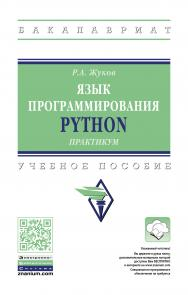 Язык программирования Python: практикум ISBN 978-5-16-016971-2