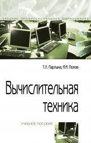 Вычислительная техника ISBN 978-5-00091-510-3