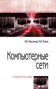 Компьютерные сети ISBN 978-5-00091-454-0