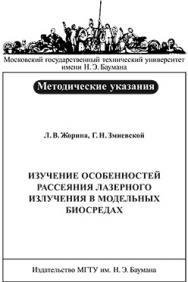 Изучение особенностей рассеяния лазерного излучения в модельных биосредах : метод. указания к выполнению лабораторной работы по курсу «Основы взаимодействия физических полей с биообъектами» ISBN 173-2008-maket+obl