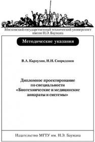 Дипломное проектирование по специальности «Биотехнические и медицинские аппараты и системы» : метод. указания ISBN 176-2009