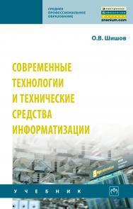 Современные технологии и технические средства информатизации ISBN 978-5-16-017112-8
