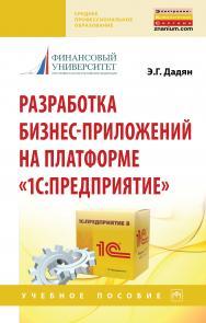 """Разработка бизнес-приложений на платформе """"1С: Предприятие"""" ISBN 978-5-16-016648-3"""