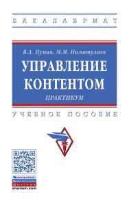Управление контентом. Практикум ISBN 978-5-16-016493-9