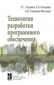 Технология разработки программного обеспечения ISBN 978-5-8199-0812-9