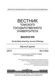 Вестник Томского государственного университета. Биология ISBN 1998-8591