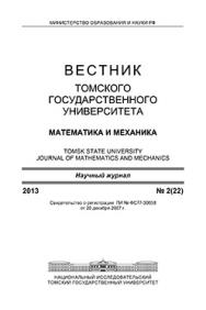 Вестник Томского государственного университета. Математика и механика ISBN 1998-8621