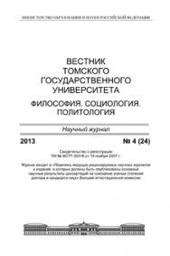 Вестник Томского государственного университета. Философия. Социология. Политология ISBN 1998-863X