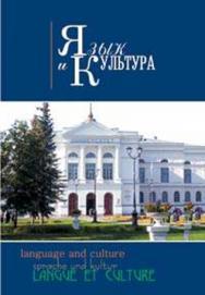 Вестник Томского государственного университета. Язык и культура ISBN 1999-6195