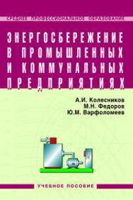 Энергосбережение в промышленных и коммунальных предприятиях ISBN 978-5-16-002382-3