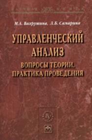 Управленческий анализ: вопросы теории, практика проведения ISBN 978-5-9558-0175-9