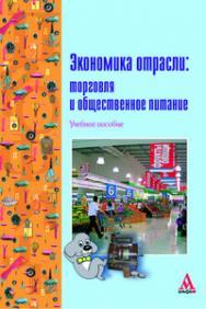 Экономика отрасли: торговля и общественное питание ISBN 978-5-98281-110-3