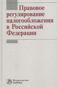 Правовое регулирование налогообложения в Российской Федерации ISBN 978-5-91768-158-0