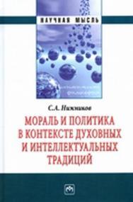 Мораль и политика в контексте духовных и интеллектуальных традиций ISBN 978-5-16-004932-8