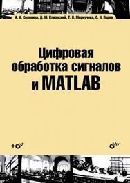Цифровая обработка сигналов и MATLAB ISBN 978-5-9775-0919-0