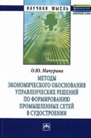 Методы экономического обоснования управленческих решений по формированию промышленных сетей в судостроении ISBN 978-5-16-004995-3
