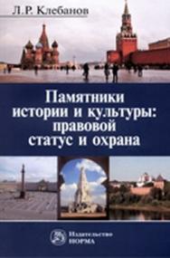 Памятники истории и культуры: правовой статус и охрана ISBN 978-5-91768-228-0