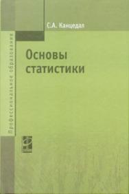 Основы статистики ISBN 978-5-8199-0439-8
