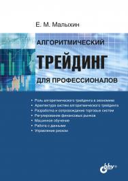 Алгоритмический трейдинг для профессионалов.  ISBN 978-5-9775-6679-7