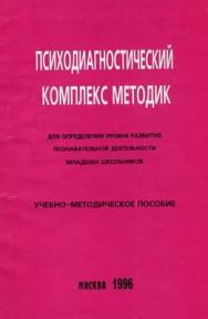 Психодиагностпический комплекс методик для определения уровня развития познавательной деятельности младших школьников ISBN 5-89353-001-2