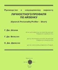 Руководство к сокращенному варианту личностного профиля по Айзенку ISBN 5-89353-035-7