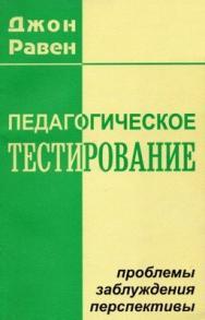 Педагогическое тестирование: Проблемы, заблуждения, перспективы ISBN 5-89353-044-6