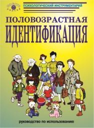 Половозрастная идентификация. Методика исследования детского самосознания: Руководство ISBN 5-89353-095-0