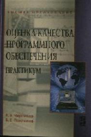 Оценка качества программного обеспечения: Практикум ISBN 978-5-8199-0516-6