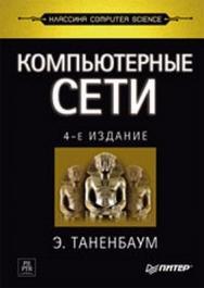 Компьютерные сети. 4-е изд. ISBN 978-5-318-00492-6