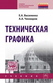 Техническая графика ISBN 978-5-16-005145-1