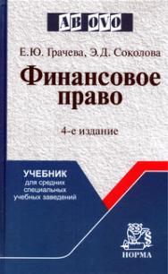 Финансовое право ISBN 978-5-91768-350-8