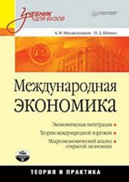 Международная экономика: теория и практика: Учебник для вузов ISBN 978-5-388-00035-4
